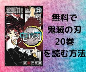 鬼滅の刃20巻を無料で読む方法!